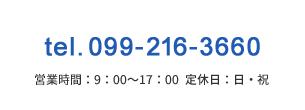tel.099-216-3660 営業時間:9:00~17:00 定休日:日・祝