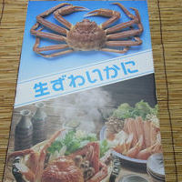 生ズワイ蟹3Lサイズ2kg箱のサムネイル