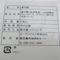 ★焼き鯛用に鱗内臓処理済★長崎産連子鯛(5尾)のサムネイル