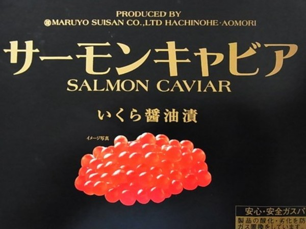 メーカー最高グレード品 サーモンキャビア 500gのサムネイル